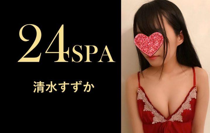 中野のメンズエステ店24SPAのセラピスト清水すずかさんの写真
