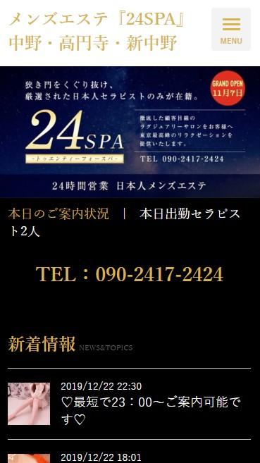 中野のメンズエステ店24SPAの写真