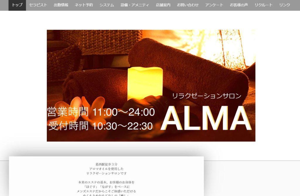 葛西のメンズエステ店ALMAの写真