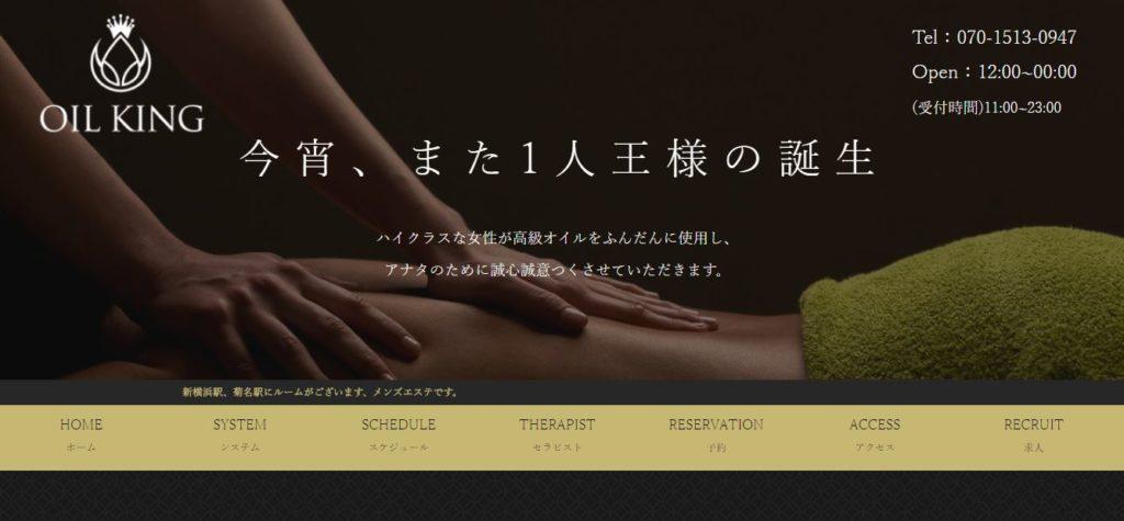 菊名のメンズエステ店オイルキングの写真