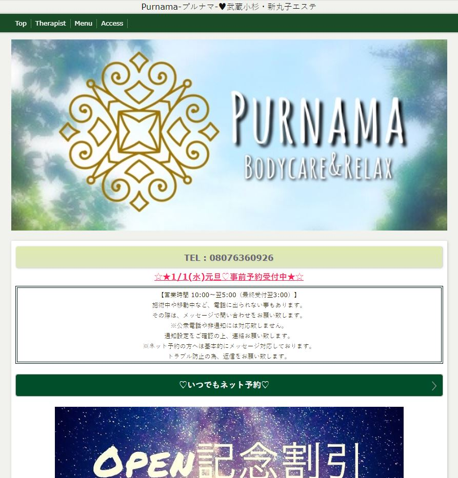 武蔵小杉のメンズエステ店PRUNAMAの写真