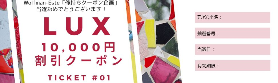 恵比寿のメンズエステ店LUXさんの俺持ちクーポン企画