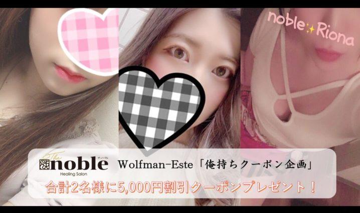 新宿のメンズエステ店Nobleの俺持ちクーポン企画