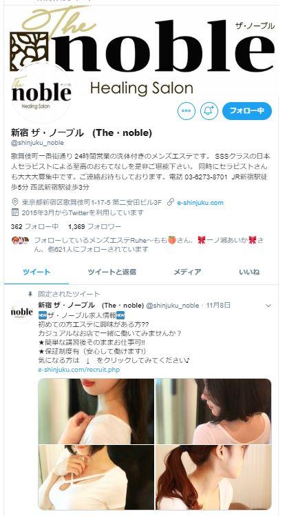 新宿のメンズエステ店Nobleのアカウント