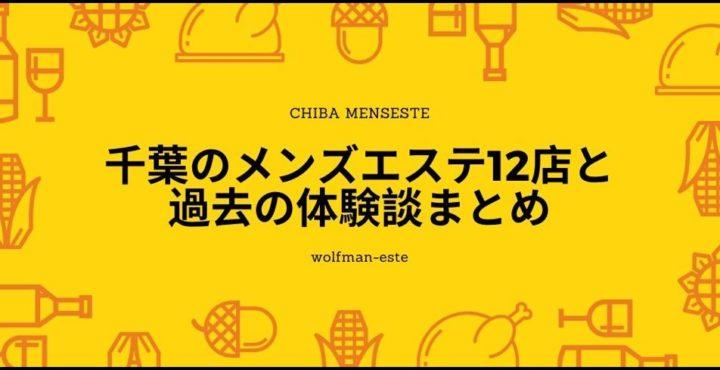 千葉県のメンズエステ店のまとめ記事
