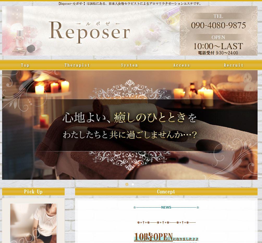 静岡のメンズエステ店Reposer-ルポゼの写真