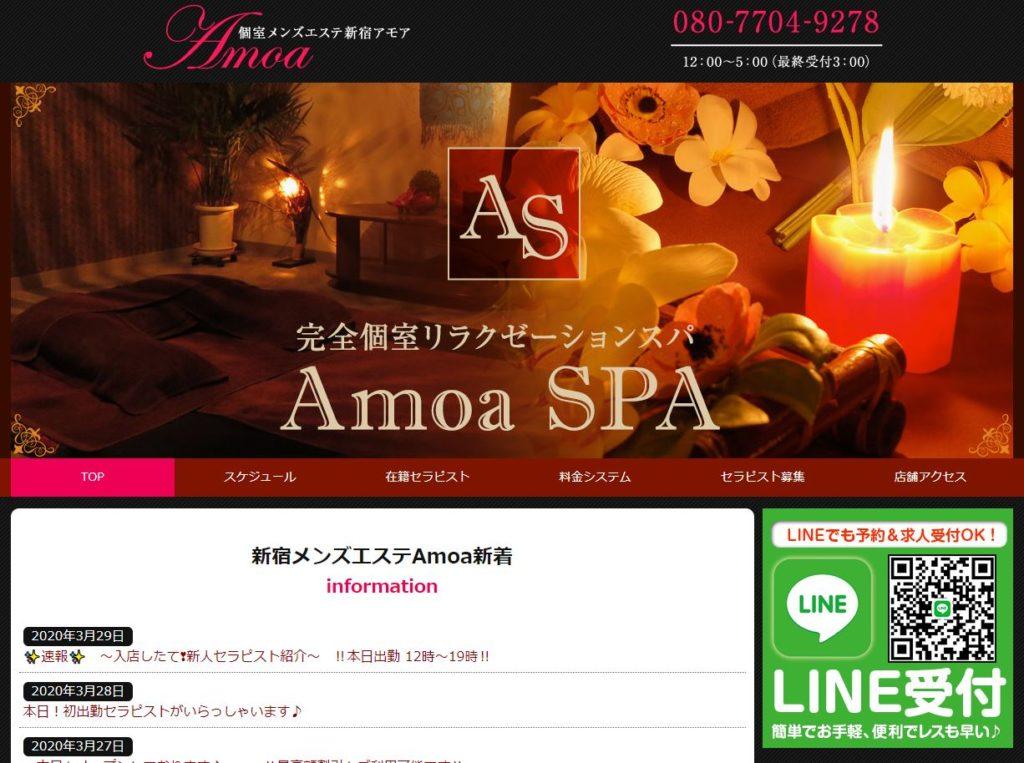東新宿のメンズエステ店アモアの写真