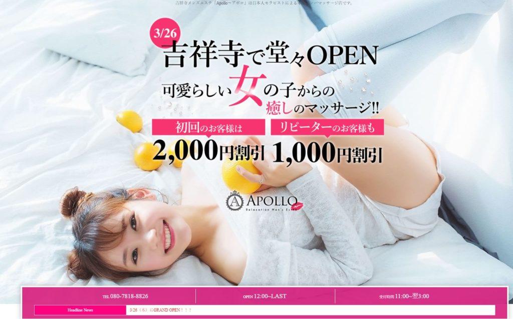 吉祥寺のメンズエステ店アポロの写真