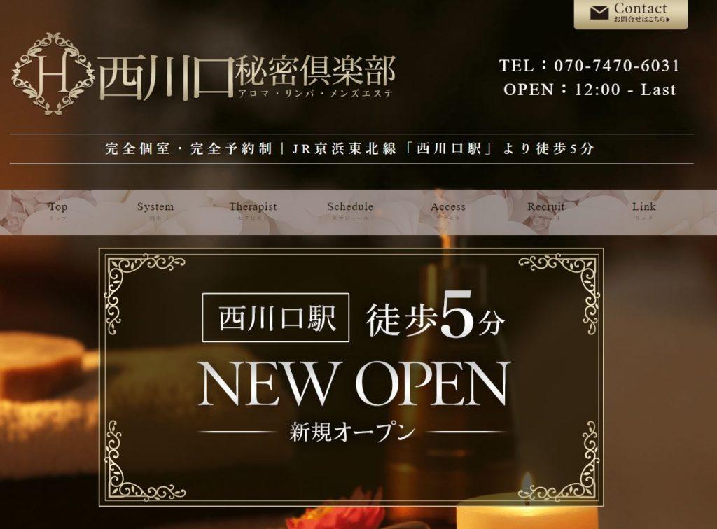 西川口のメンズエステ店西川口秘密俱楽部の写真