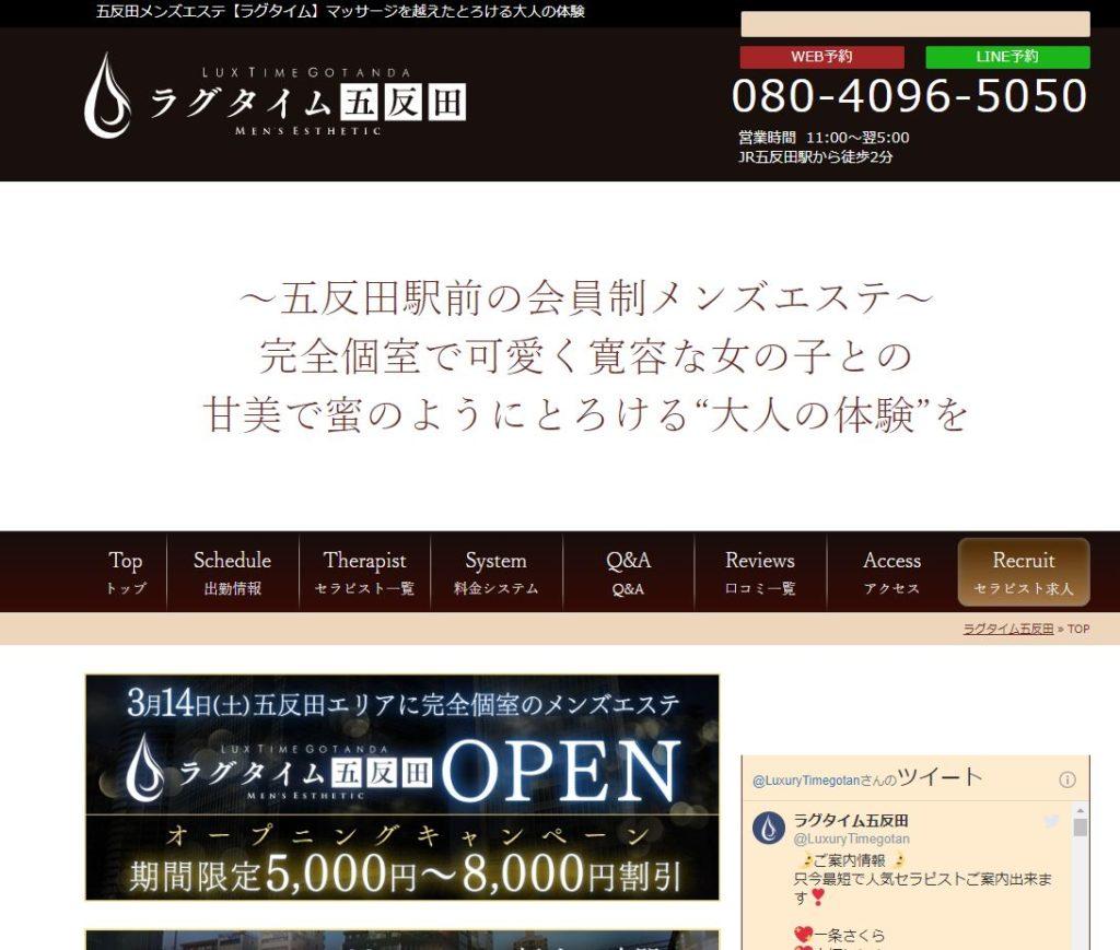五反田のメンズエステ店ラグタイム五反田の写真