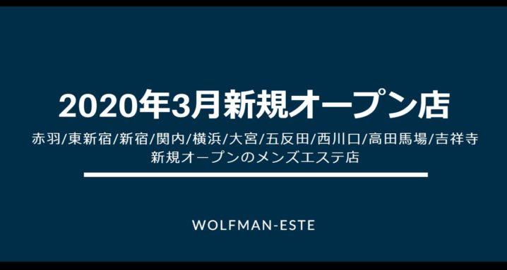 2020年3月オープンのメンズエステ店まとめ記事