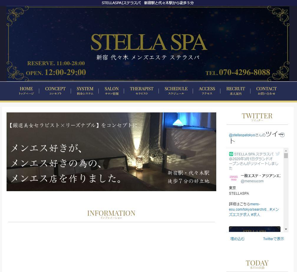 新宿のメンズエステ店ステラスパの写真