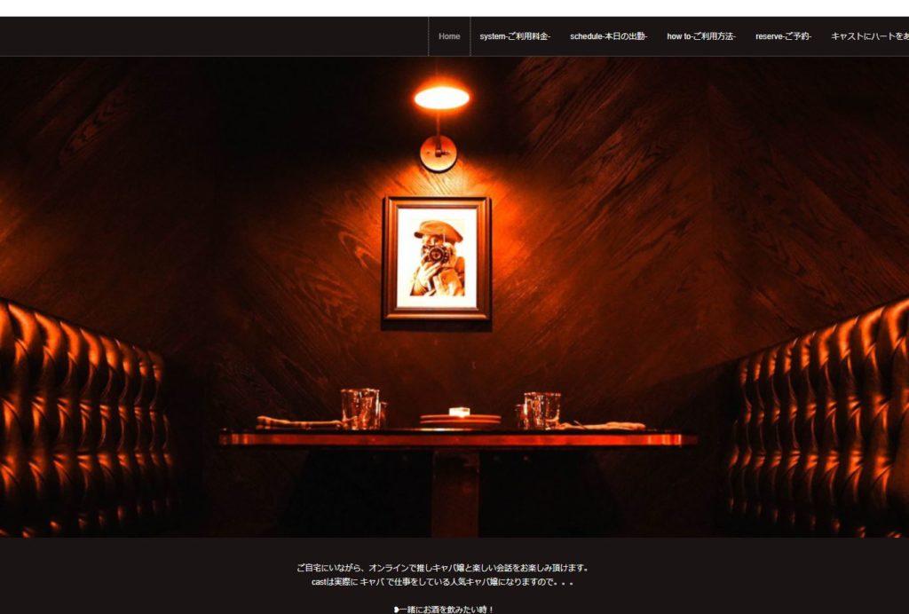 オンラインキャバクラのアップスの写真