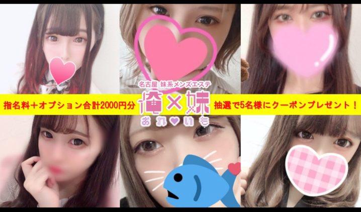 名古屋のメンズエステ店俺×妹の企画記事