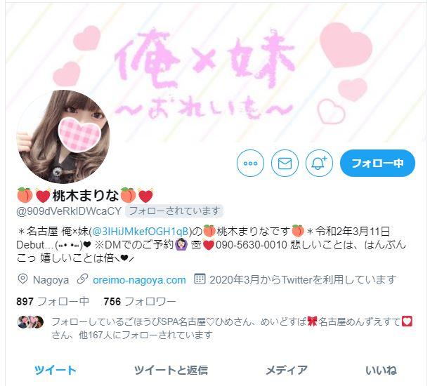 名古屋のメンズエステ店俺×妹のセラピスト桃木まりなの写真
