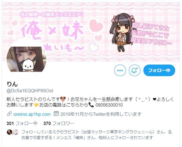 名古屋のメンズエステ店俺×妹のセラピストりんさんの写真