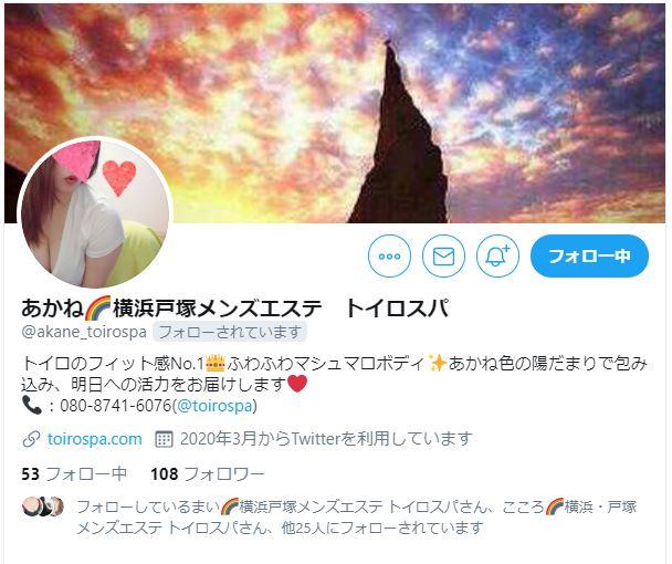 戸塚のメンズエステ店TOIROSPAのTwitterアカウントの写真