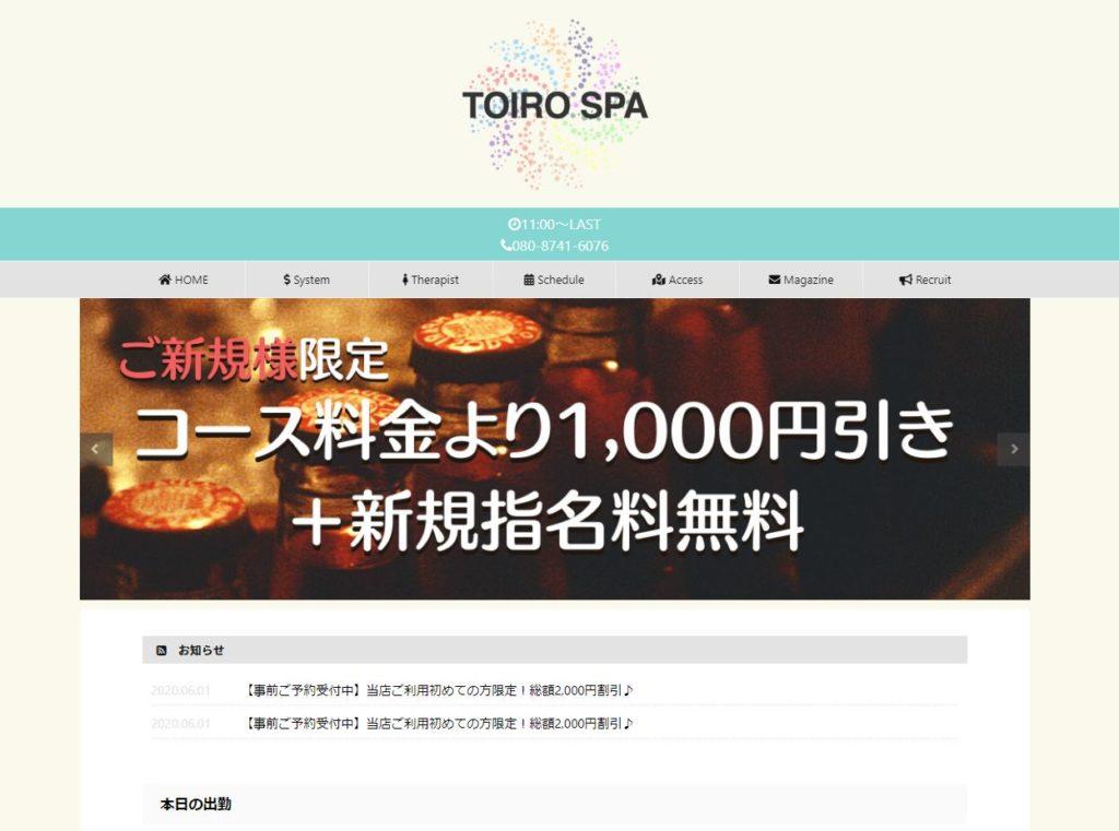 戸塚のメンズエステ店TOIROSPAの写真