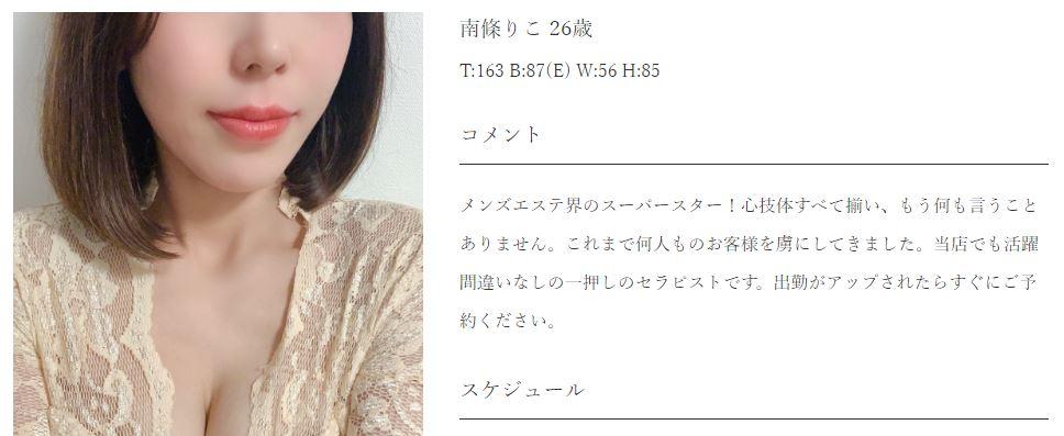 新宿のメンズエステ店アロマラヌーナのセラピスト南條りこさんの写真