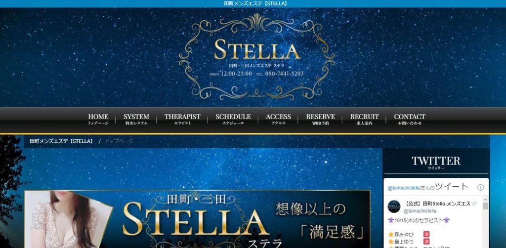 田町のメンズエステ店STELLAの写真