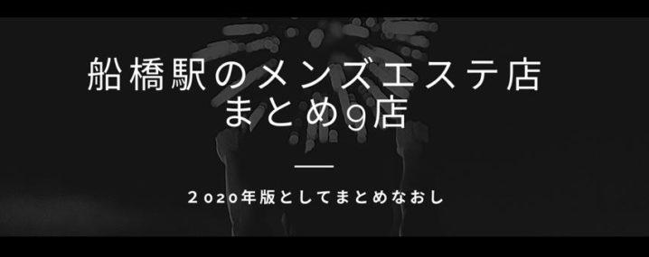 船橋駅のメンズエステ店のまとめ