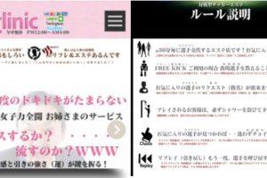 神田のメンズエステ店ラブクリニックの写真
