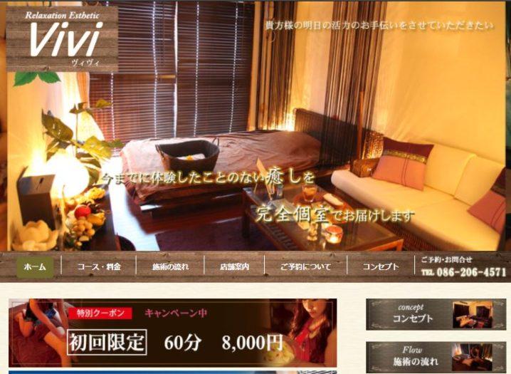 岡山のメンズエステ店ViVi(ヴィヴィ)の写真