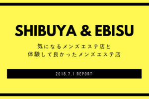渋谷・恵比寿の気になるメンズエステ店