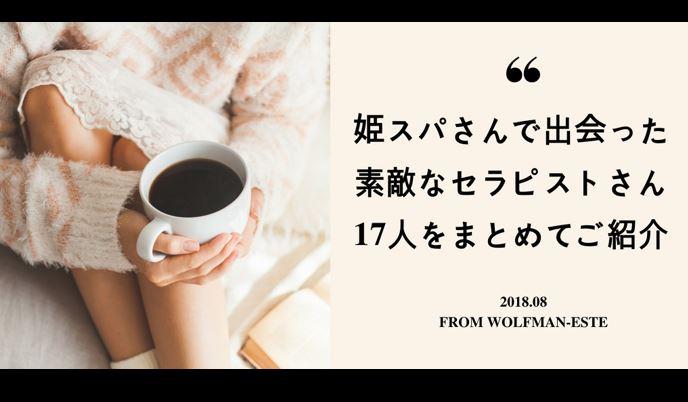 姫スパセラピストさんのまとめ記事