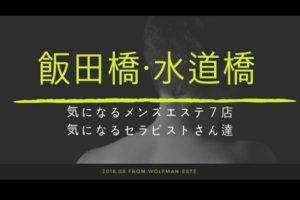 飯田橋・水道橋エリアのまとめ記事