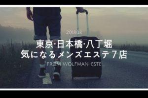 東京・日本橋・八丁堀エリアのまとめ記事