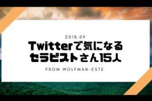 Twitterで気になるセラピストさんのまとめ記事2日目