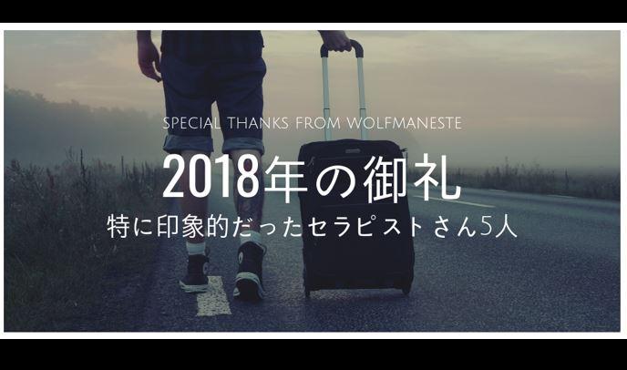 2018年の振り返り記事