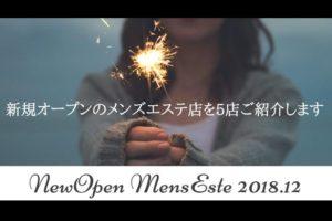 2018年12月にオープンしたメンズエステ店まとめ記事