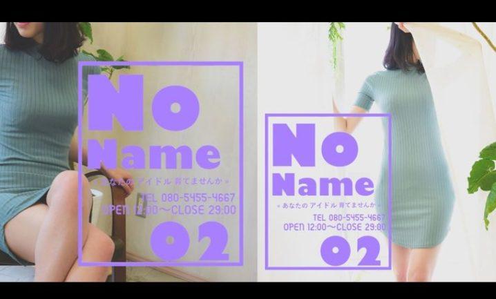 渋谷・新宿のメンズエステ店NoNameのセラピストみぞれうさぎさんの写真