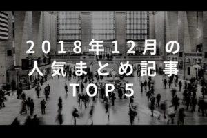 2018年12月の人気企画記事ランキング発表記事のアイキャッチ画像