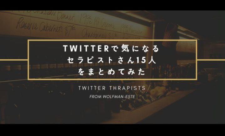 Twitterで気になるセラピストさんのまとめ第8弾