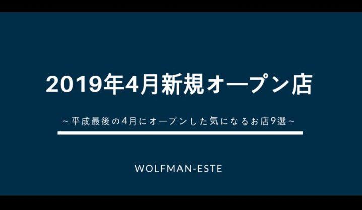 2019年4月に新規オープンするお店のまとめ記事