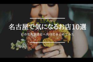 名古屋の気になるお店10選記事