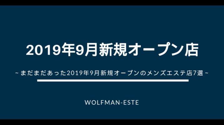 2019年9月オープンのメンズエステ店まとめ記事