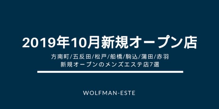 2019年10月オープンのメンズエステ店まとめ記事