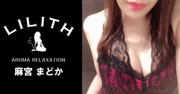 上野のメンズエステ店リリスのセラピスト麻宮まどかさんの写真
