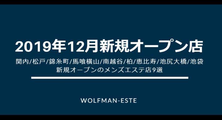 2019年12月オープンのメンズエステ店まとめ記事