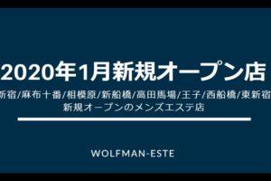 2020年1月オープンのメンズエステ店まとめ記事