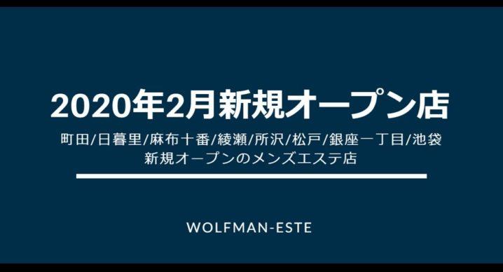 2020年2月オープンのメンズエステ店まとめ記事