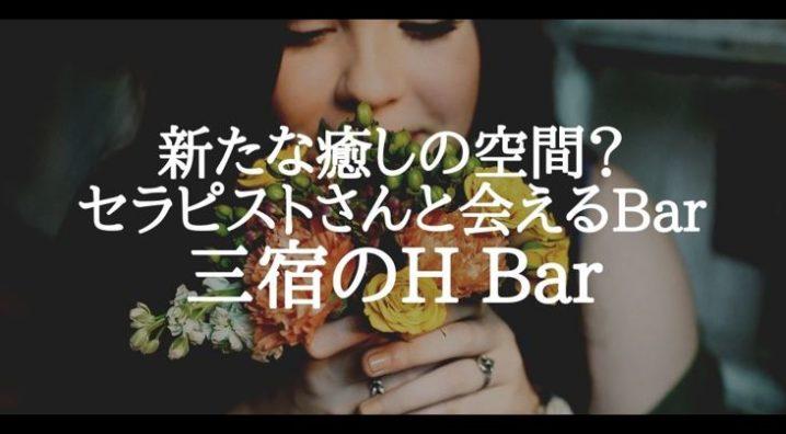 三宿のバーH BarのTwitterアカウント