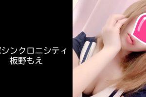 笹塚のメンズエステ店シンクロニシティのセラピスト板野もえさんの写真