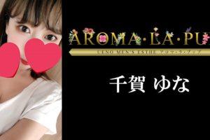 上野のメンズエステ店AROMLAPUPPのセラピスト千賀ゆなさんの写真