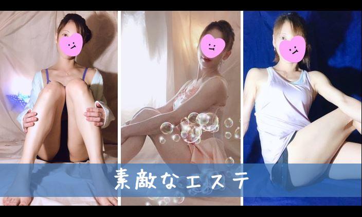 松戸のメンズエステ店の素敵なエステのセラピストはるなさんの写真