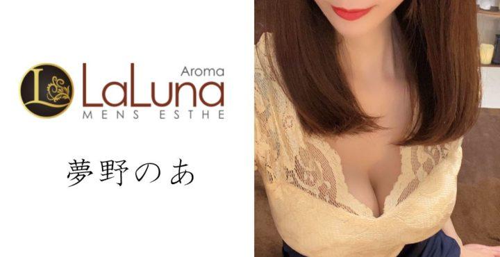 新宿のメンズエステ店アロマラヌーナのセラピスト夢野のあさんの写真
